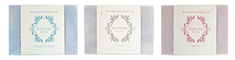 さようなら治世可能性ピュアナイス おきなわ素材石けんシリーズ 3個セット(Miyako's Blue、くちゃ、赤バナ)
