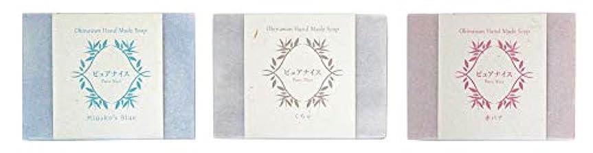 ユダヤ人発言するウイルスピュアナイス おきなわ素材石けんシリーズ 3個セット(Miyako's Blue、くちゃ、赤バナ)