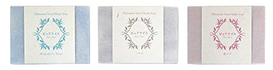 かすれた取り出す昨日ピュアナイス おきなわ素材石けんシリーズ 3個セット(Miyako's Blue、くちゃ、赤バナ)