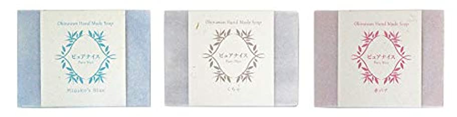 革命的層国籍ピュアナイス おきなわ素材石けんシリーズ 3個セット(Miyako's Blue、くちゃ、赤バナ)
