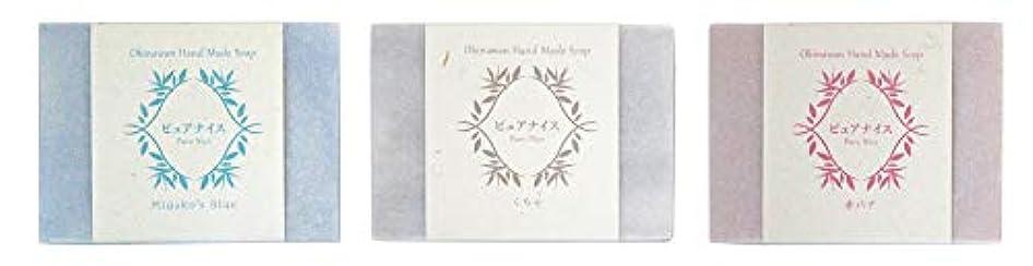 接続詞まともな薄いピュアナイス おきなわ素材石けんシリーズ 3個セット(Miyako's Blue、くちゃ、赤バナ)
