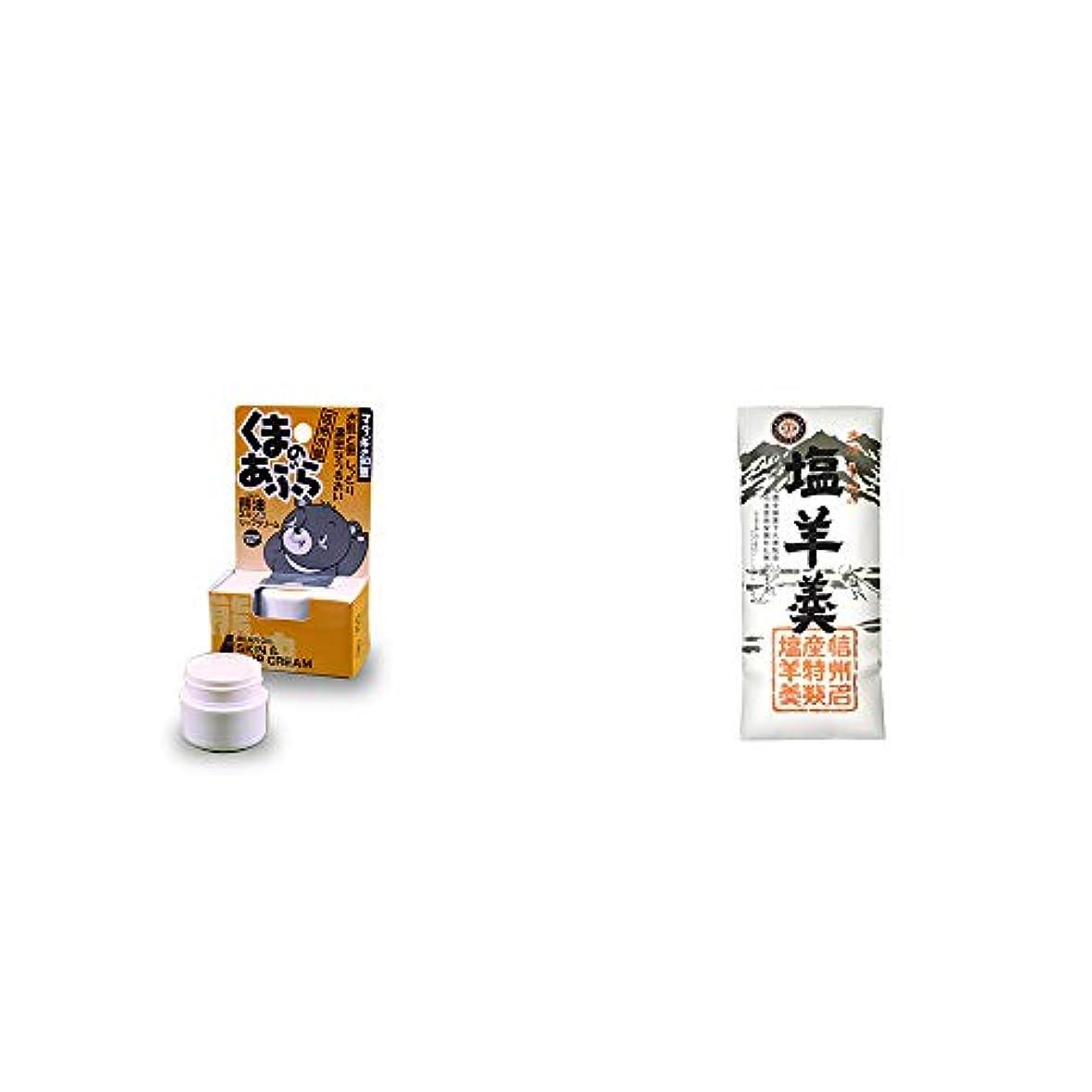 コレクションレンズ火炎[2点セット] 信州木曽 くまのあぶら 熊油スキン&リップクリーム(9g)?栗田の塩羊羹(160g)