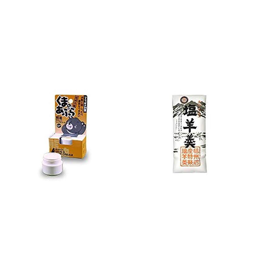圧縮されたバナー真空[2点セット] 信州木曽 くまのあぶら 熊油スキン&リップクリーム(9g)?栗田の塩羊羹(160g)