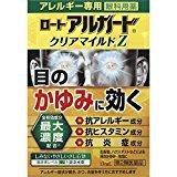 【第2類医薬品】ロートアルガードクリアマイルドZ 13mL ×3 ※セルフメディケーション税制対象商品