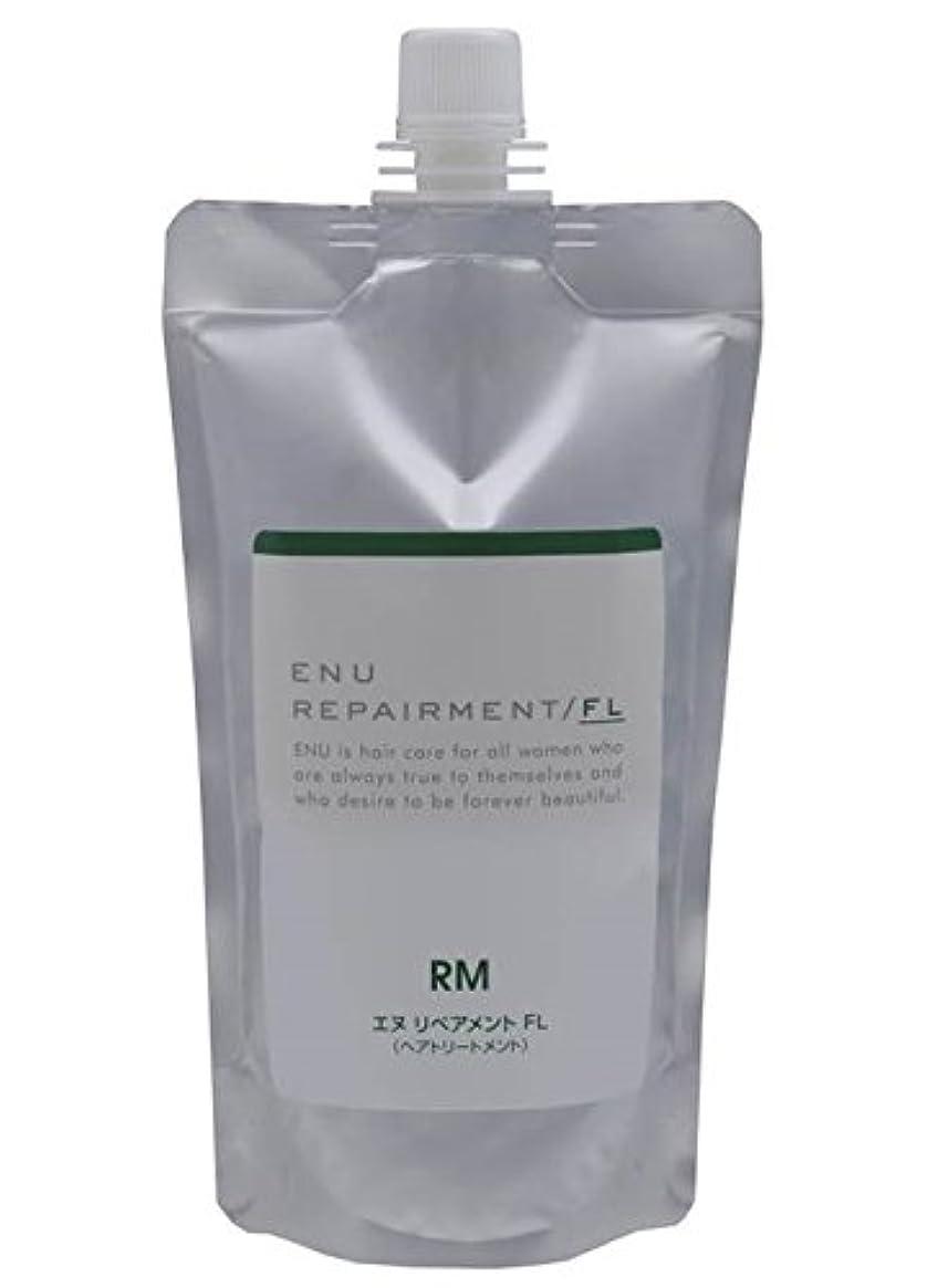 コイン指標抵抗中野製薬  ENU エヌ リペアメント FL レフィル 400g