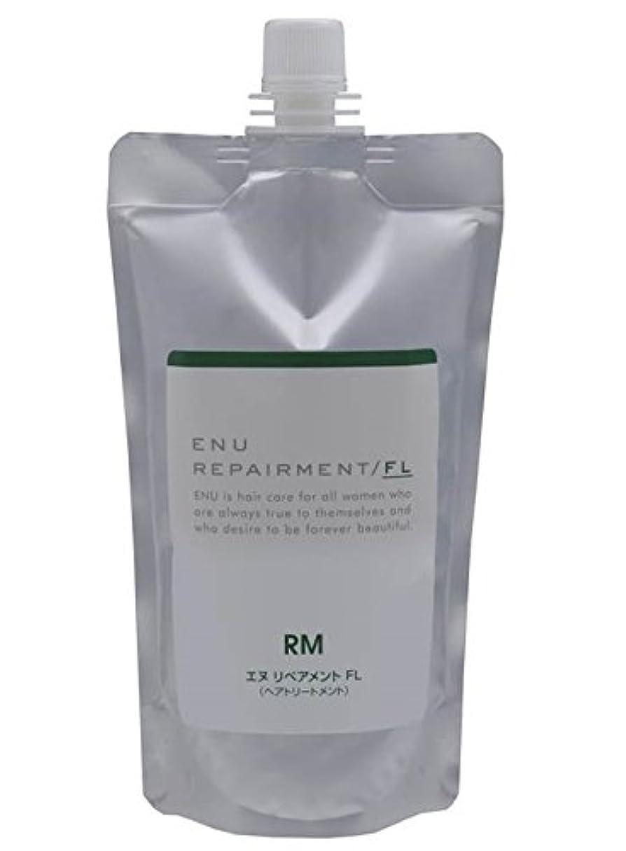 敵対的亜熱帯着実に中野製薬  ENU エヌ リペアメント FL レフィル 400g