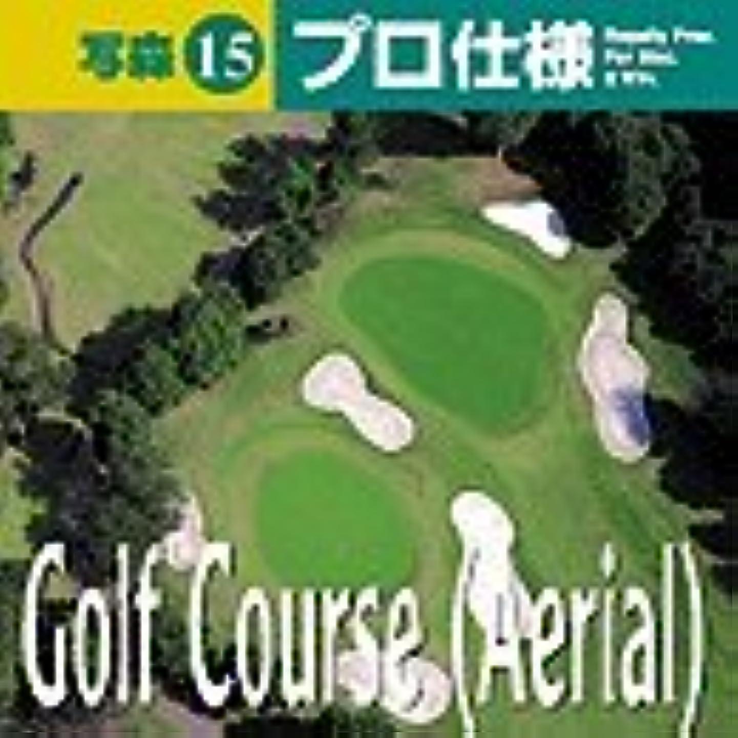 逃れる気づかないする写森プロ仕様 Vol.15 Golf Course (Aerial)