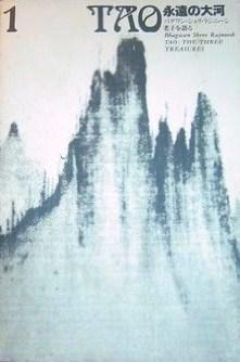 Tao 永遠の大河〈1〉―バグワン・シュリ・ラジニーシ老子を語る (1979年)