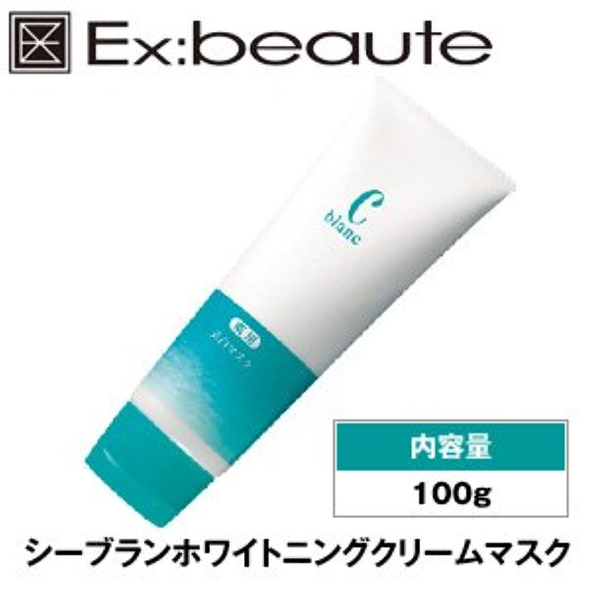 サイレント夫受け継ぐEx:beaute (エクスボーテ) シーブラン ホワイトニングクリームマスク