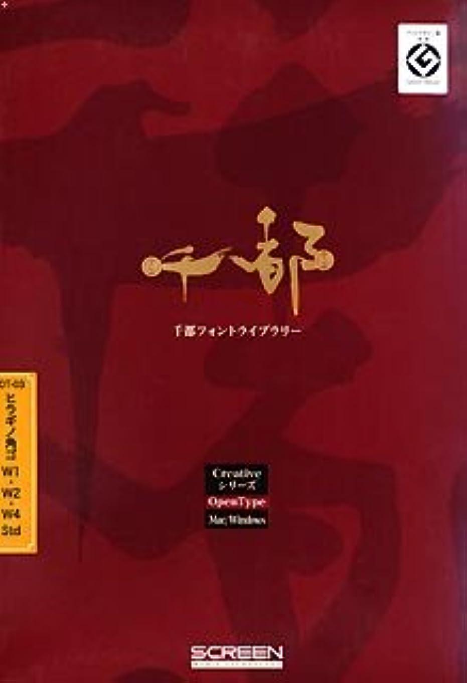 サーキュレーション以下破壊する千都フォントライブラリー Creativeシリーズ OpenType OT-03 ヒラギノ角ゴ W1/W2/W4 Std