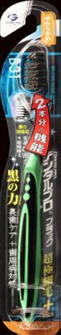 同性愛者香港法的デンタルプロ ブラック 超極細毛プラス 大きめヘッド やわらかめ 1本入×120点セット  (歯ブラシ) ※カラーは選べません