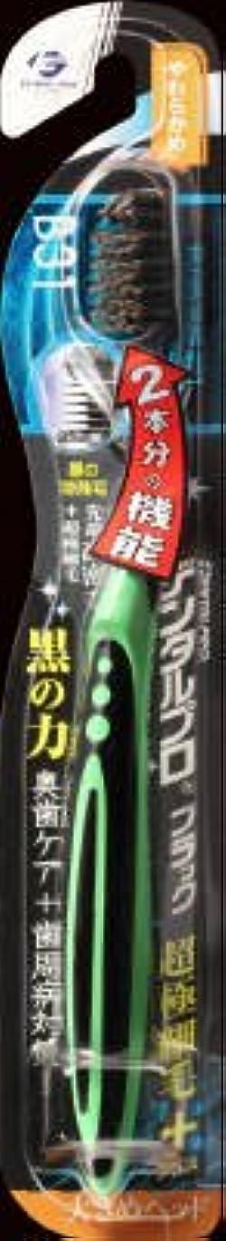 アジア人逆説教義デンタルプロ ブラック 超極細毛プラス 大きめヘッド やわらかめ 1本入×120点セット  (歯ブラシ) ※カラーは選べません