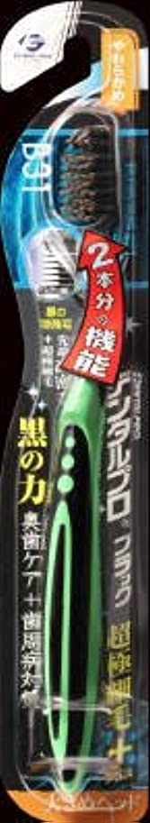 スクリーチ成長する通信するデンタルプロ ブラック 超極細毛プラス 大きめヘッド やわらかめ 1本入×120点セット  (歯ブラシ) ※カラーは選べません