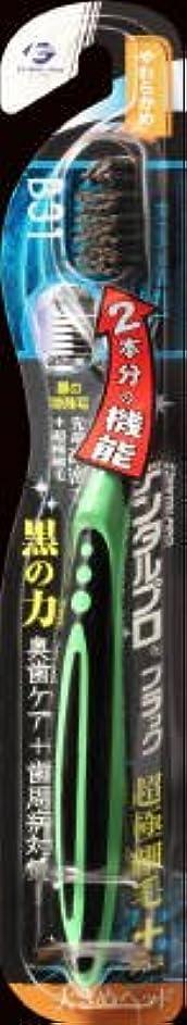 カメ助言するデンタルプロ ブラック 超極細毛プラス 大きめヘッド やわらかめ 1本入×120点セット  (歯ブラシ) ※カラーは選べません