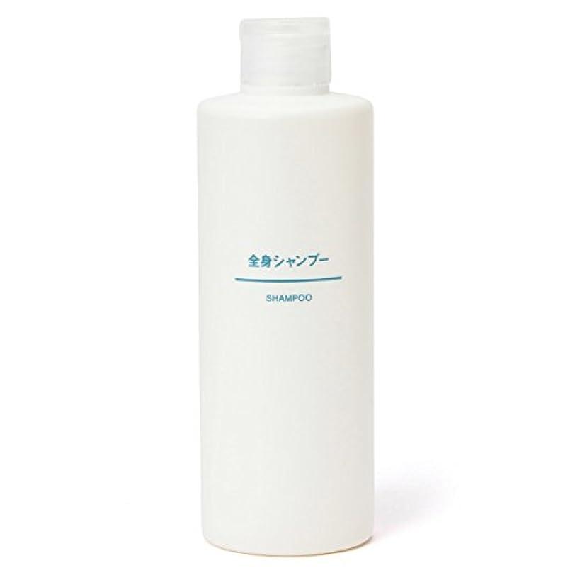 経験適性期待無印良品 全身シャンプー 300ml 日本製