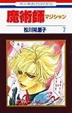 魔術師 第7巻 (花とゆめCOMICS)
