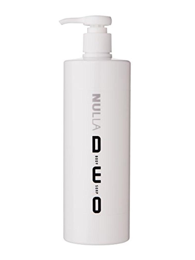 要求ケント和らげるNULLA(ヌーラ) ヌーラデオ ボディソープ [ニオイ菌を抑制] 500ml 日本製 加齢臭 体臭 対策 シャボンの香り