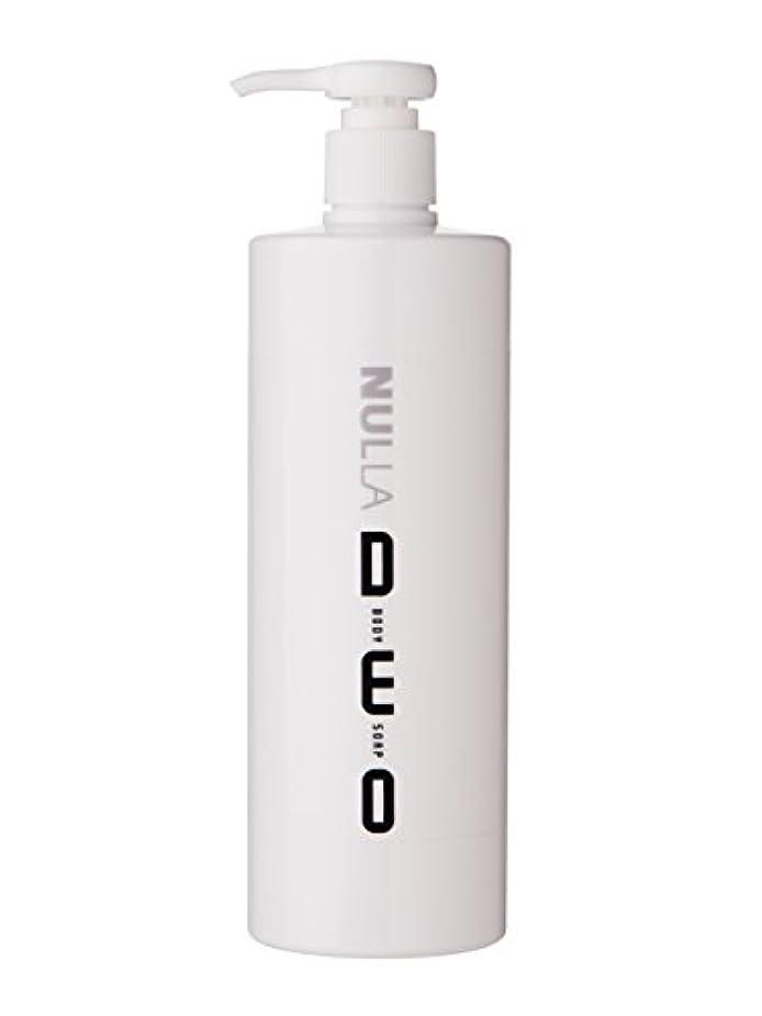 検査官年金受給者フィルタNULLA(ヌーラ) ヌーラデオ ボディソープ [ニオイ菌を抑制] 500ml 日本製 加齢臭 体臭 対策 シャボンの香り