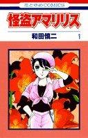 怪盗アマリリス (1) (花とゆめCOMICS)