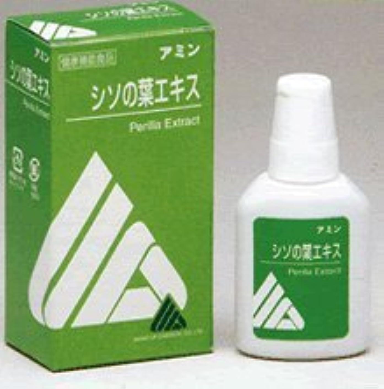 ものピンク艶【アミノアップ】シソの葉エキス アミン 20ml