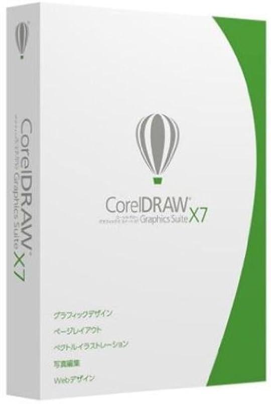 威信預言者思春期のCorelDRAW Graphics Suite X7