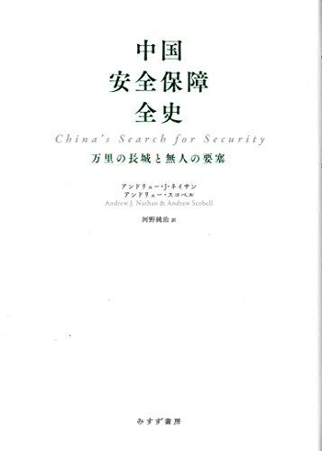 中国安全保障全史――万里の長城と無人の要塞の詳細を見る