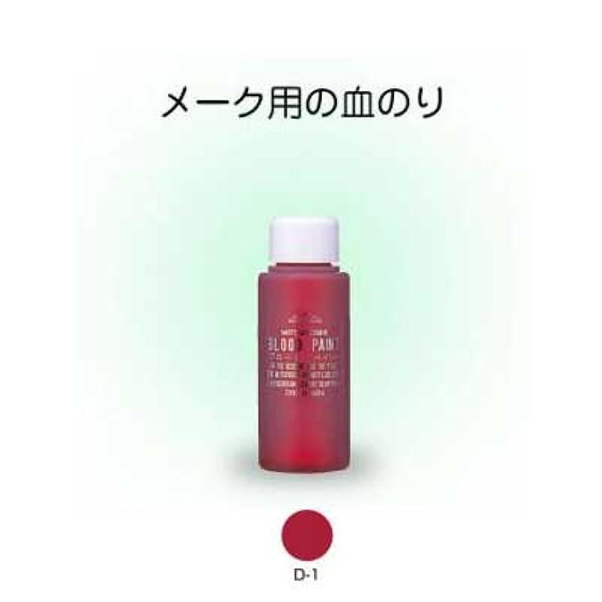 襟ミルク任意ブロードペイント(メークアップ用の血のり)60ml D-1【三善】