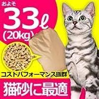 猫砂に最適 ペットにも環境にも優しい木質ペレット(ホワイトペレット) 20kg(約33L) 消臭効果 ストーブ燃料にも