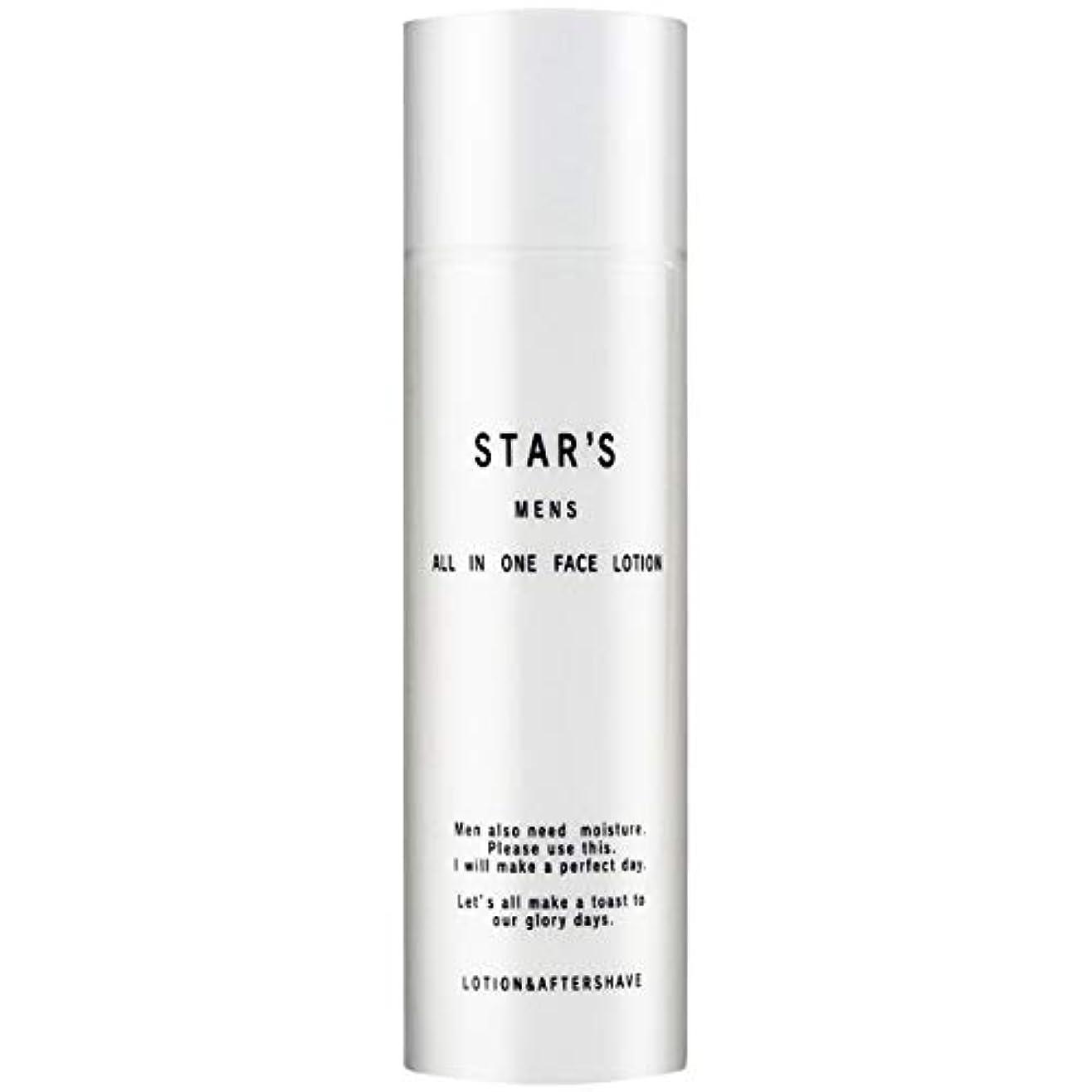 イブニング生活順応性のあるSTAR'S メンズ スキンケア オールインワンローション 医薬部外品 【乾燥肌/テカリ/シワ/毛穴の黒ずみ】 シェーピング後のダメージケア ニキビ オイリー肌 化粧水 さっぱり 潤い (1本入り(150mL))