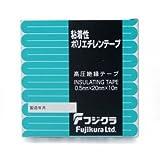 フジクラ 電気絶縁用テープ FB-Uテープ 幅20mm×厚さ0.5mm×長さ10m FB-U