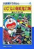 大長編ドラえもん (4) (小学館コロコロ文庫)