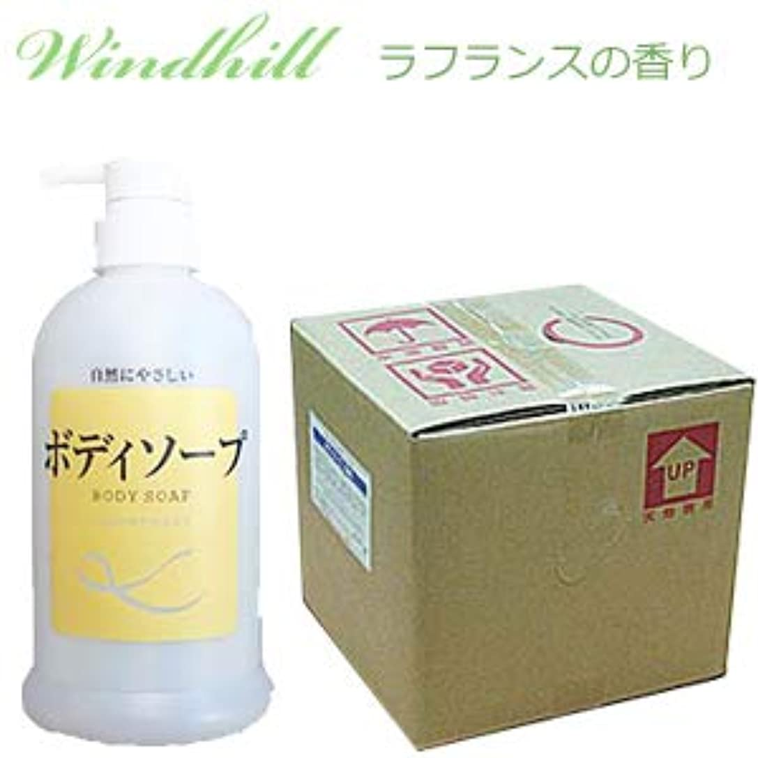 段階固体かるなんと! 500ml当り173円 Windhill 植物性 業務用 ボディソープ  爽やかなラフランスの香り 20L