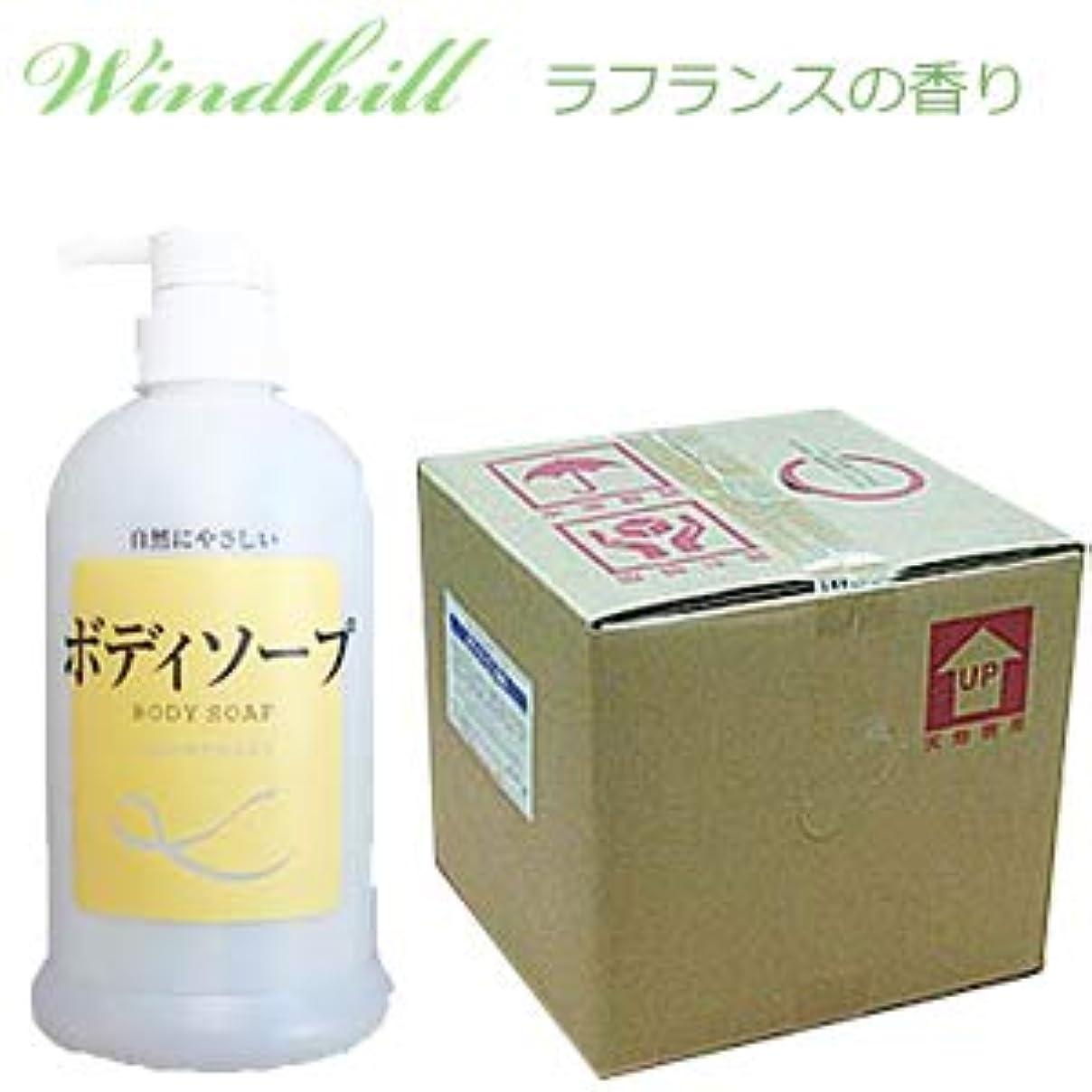 誇大妄想同一の語なんと! 500ml当り173円 Windhill 植物性 業務用 ボディソープ  爽やかなラフランスの香り 20L