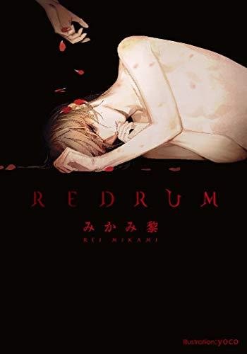 REDRUM (プラチナ文庫)の詳細を見る