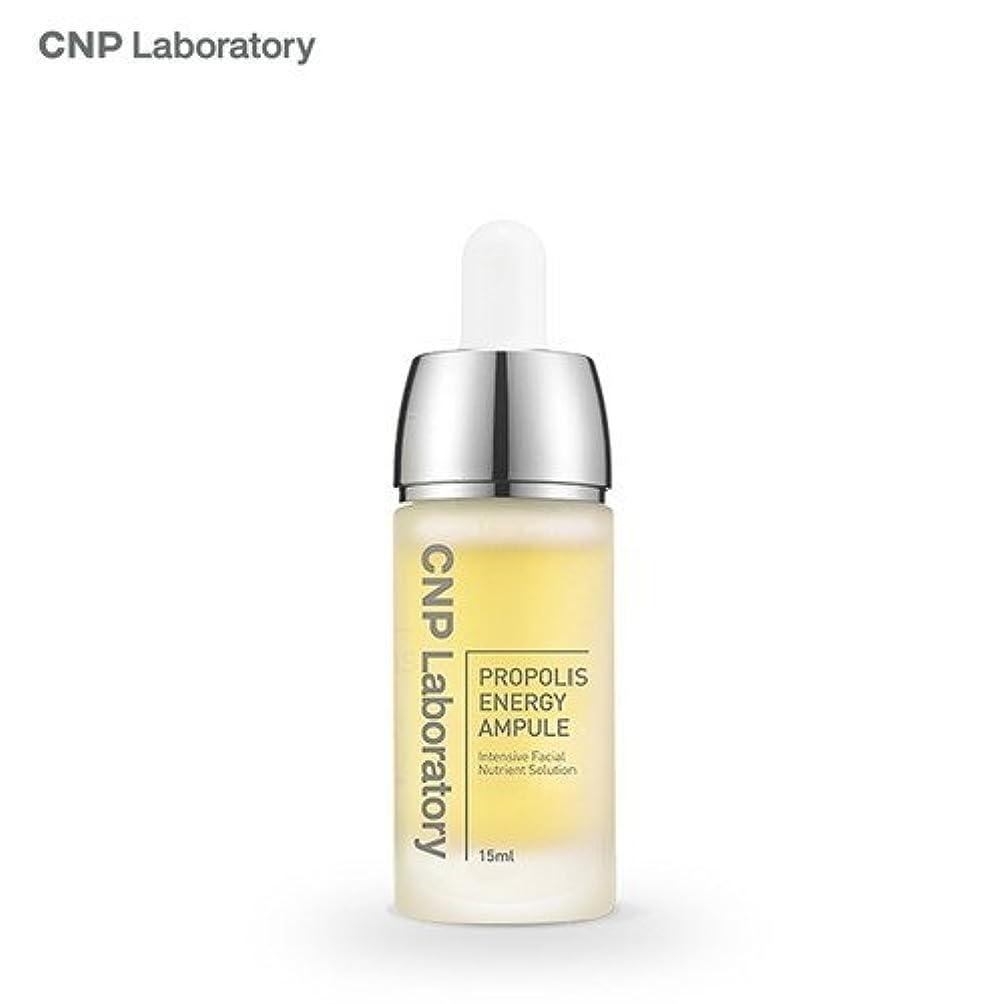 しがみつくなんでも製作チャエンパク プロポリスエネルギーアンプル 15ml / CNP Propolis Energy Ampule, Intensive Facial Nutrient Solution 15ml