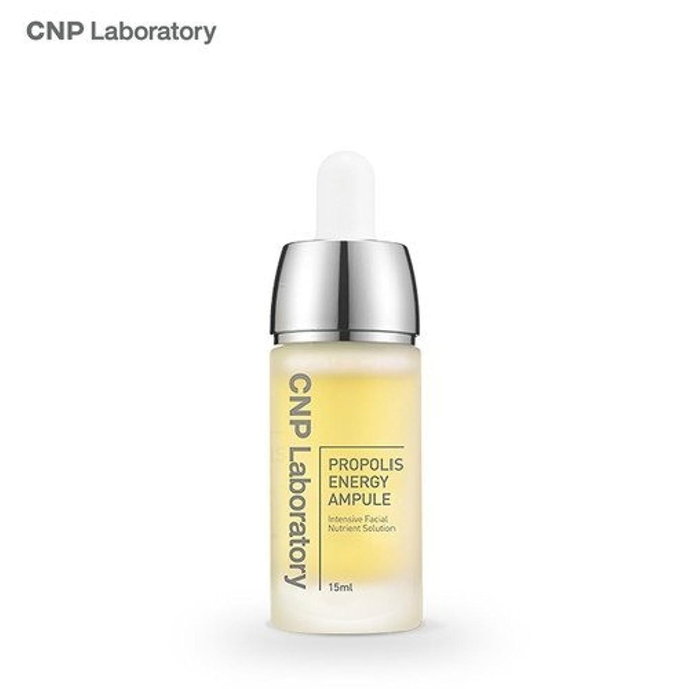 乱雑な休戦ストローチャエンパク プロポリスエネルギーアンプル 15ml / CNP Propolis Energy Ampule, Intensive Facial Nutrient Solution 15ml