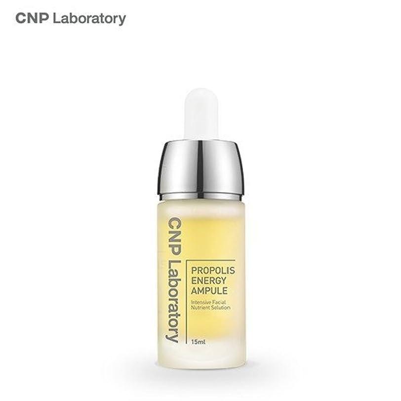 なめらか海藻スローガンチャエンパク プロポリスエネルギーアンプル 15ml / CNP Propolis Energy Ampule, Intensive Facial Nutrient Solution 15ml