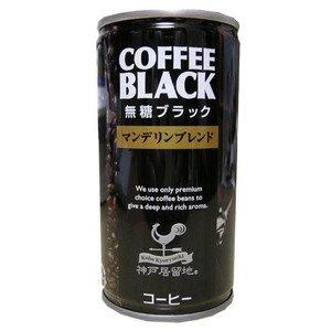 富永貿易 神戸居留地 ブラックコーヒー 190g 1ケース(30缶)