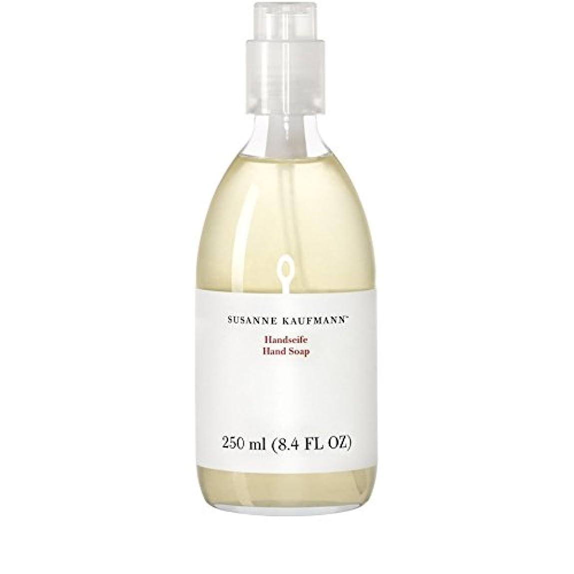 しなやか一般化する簡単なSusanne Kaufmann Hand Soap 250ml - スザンヌカウフマンハンドソープ250ミリリットル [並行輸入品]