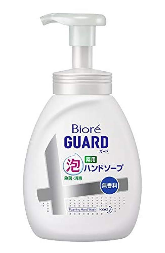 再生可能有限嵐【大容量】 ビオレガード薬用泡ハンドソープ 無香料 ポンプ 500ml