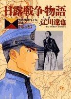 日露戦争物語―天気晴朗ナレドモ浪高シ (第7巻) (ビッグコミックス)の詳細を見る