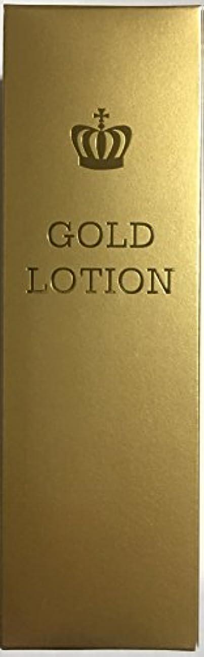 汚染提供する猫背JCゴールドローション(純金箔入化粧水)120ml