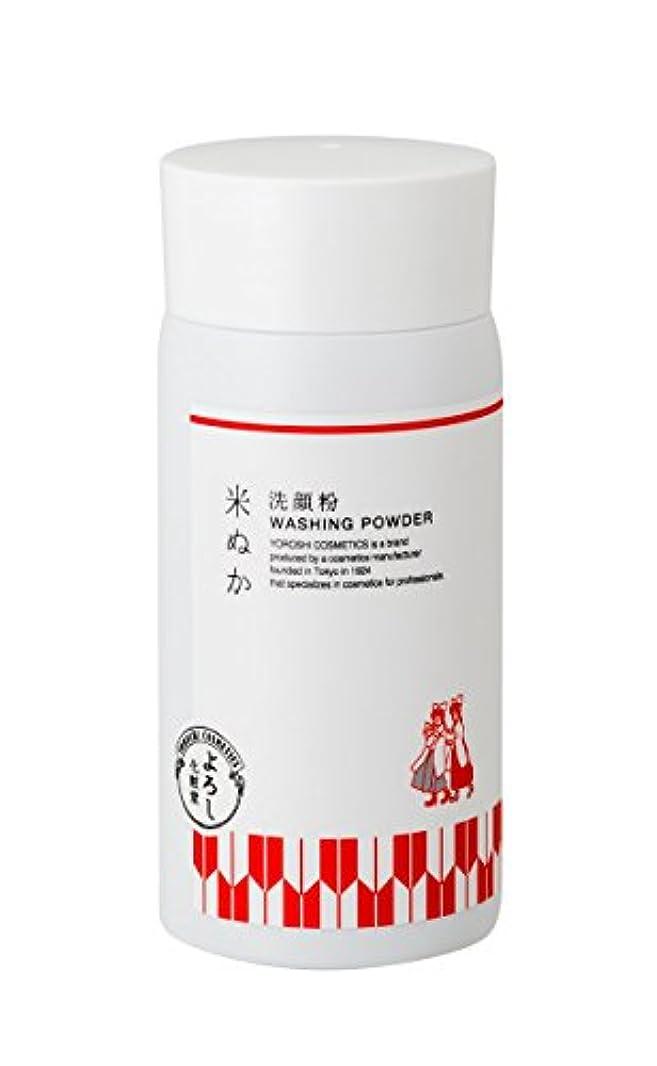 対処する味付け気分が悪いよろし 洗顔粉 米ぬか (60g)