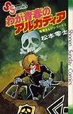戦場まんがシリーズ〈4〉わが青春のアルカディア (少年サンデーコミックス)