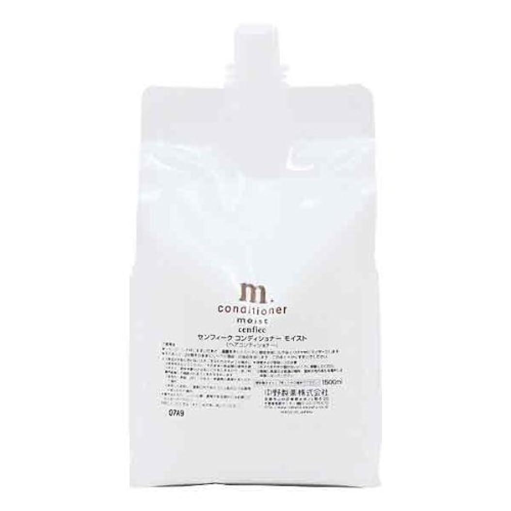 用心深い透過性チャンス中野製薬 センフィーク コンディショナー モイスト レフィル 容量1500ml