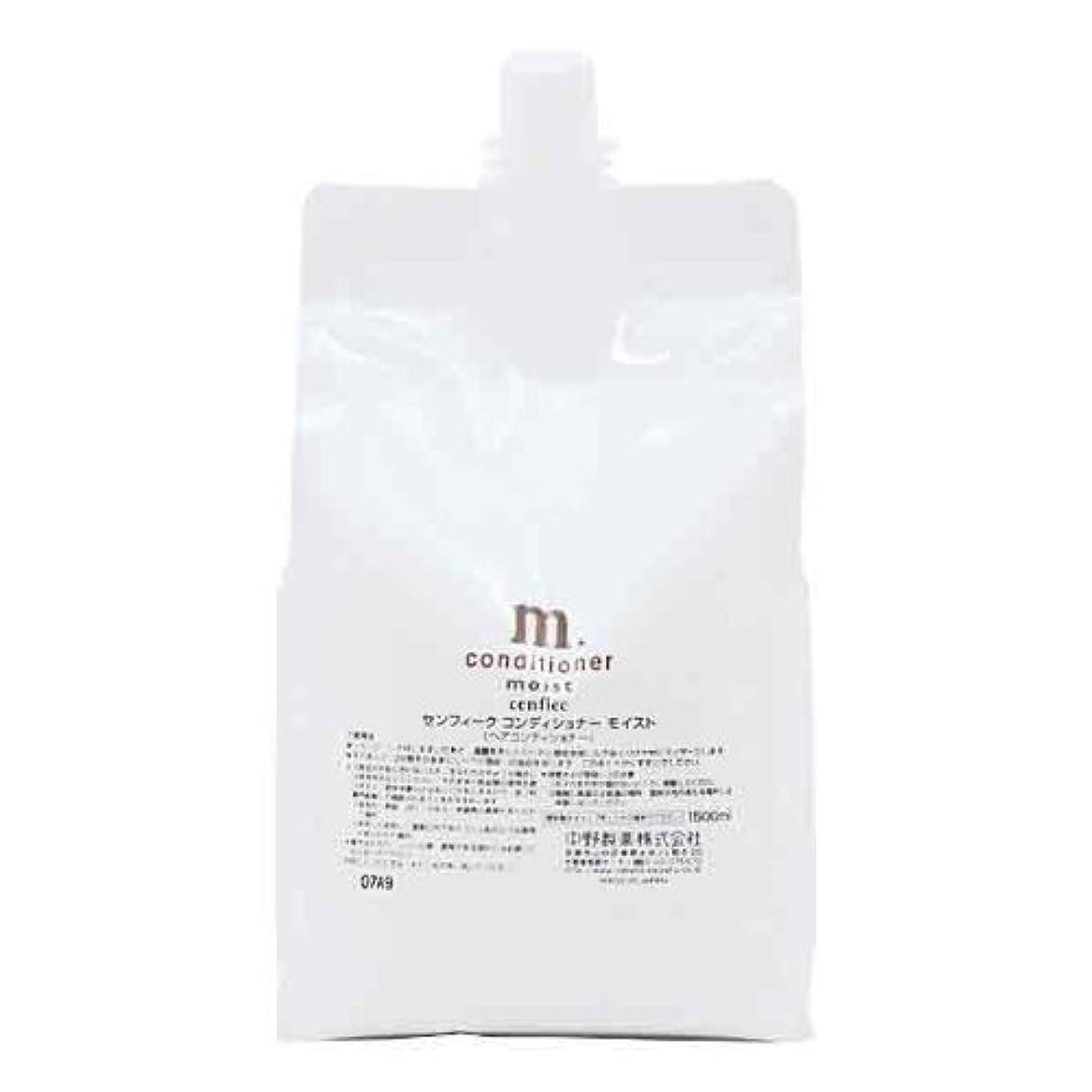 安全な取得無臭中野製薬 センフィーク コンディショナー モイスト レフィル 容量1500ml