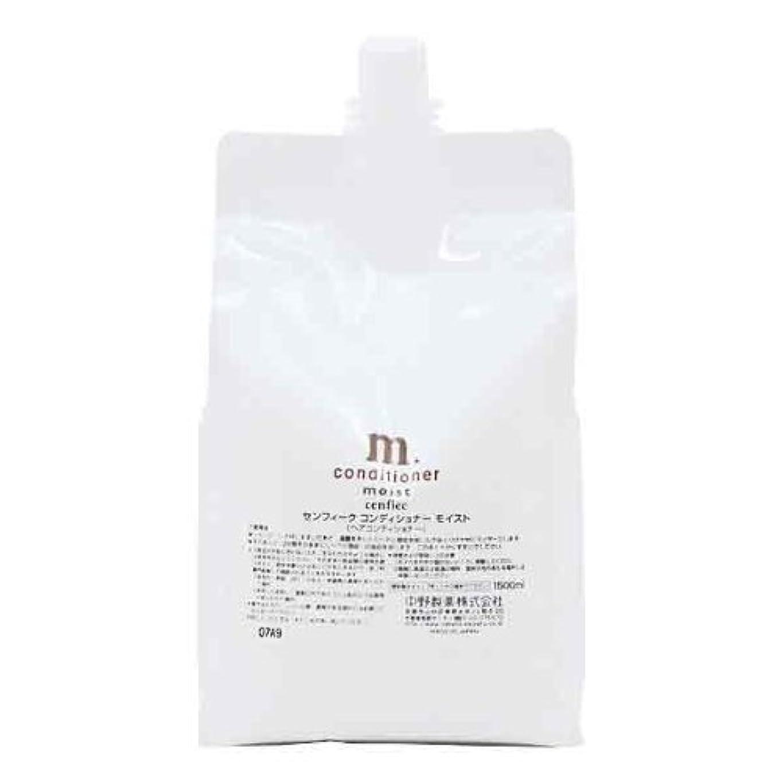 元気関税意味のある中野製薬 センフィーク コンディショナー モイスト レフィル 容量1500ml