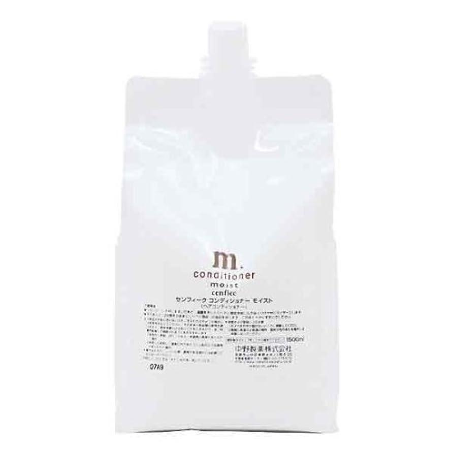 ポーンせがむ摂氏中野製薬 センフィーク コンディショナー モイスト レフィル 容量1500ml