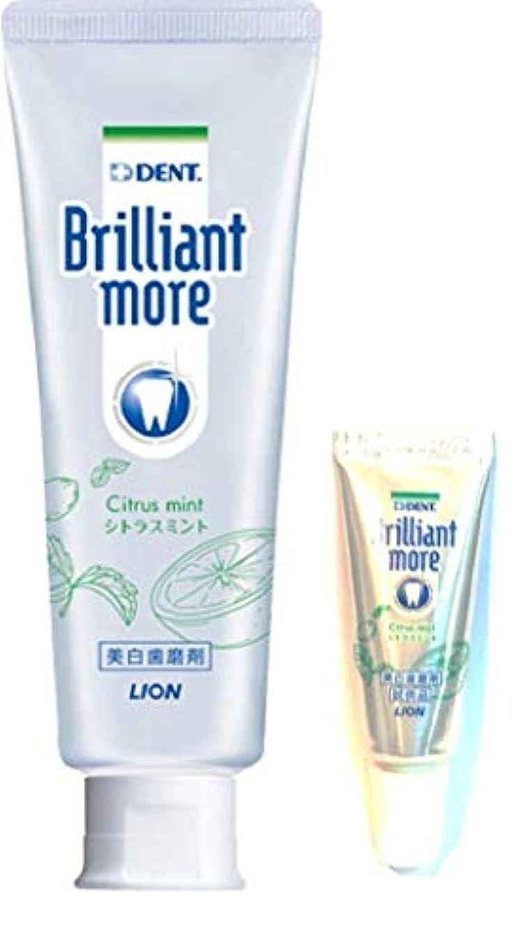 アデレード喉頭どうやってライオン ブリリアントモア シトラスミント 歯科用 美白歯磨剤 90g×1本 (お試し品20g×1本付き)期間限定
