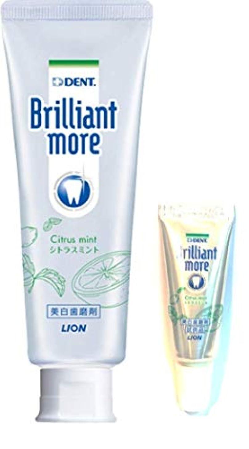 申請者拘束するぎこちないライオン ブリリアントモア シトラスミント 歯科用 美白歯磨剤 90g×1本 (お試し品20g×1本付き)期間限定